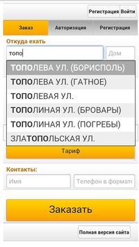 Твое Такси screenshot 1