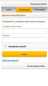 Твое Такси screenshot 2