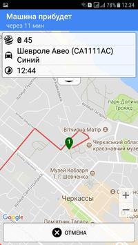 Такси 653 (Черкассы) screenshot 4