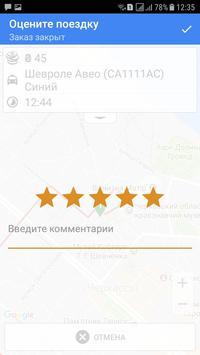 Такси 653 (Черкассы) screenshot 5