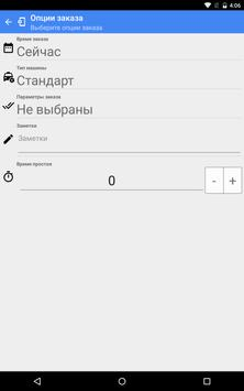 Такси 653 (Черкассы) screenshot 6