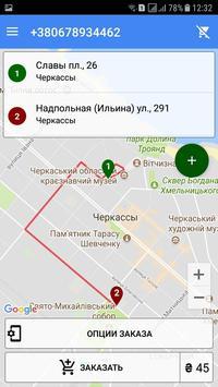 Такси 653 (Черкассы) screenshot 2