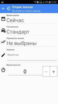 Такси 653 (Черкассы) screenshot 3