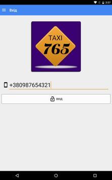ТАКСІ 765 (Луцьк) apk screenshot