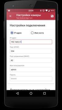 Видеонаблюдение Vhome apk screenshot