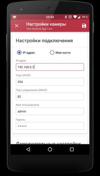 Видеонаблюдение iViport screenshot 5
