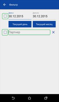 Complife Агент apk screenshot