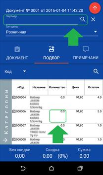 Complife Агент screenshot 3
