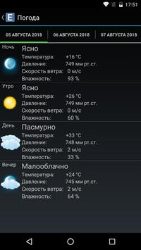 iЕнакиево screenshot 4