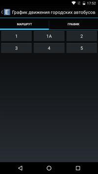 iЕнакиево screenshot 6