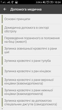 Порадник АТО apk screenshot