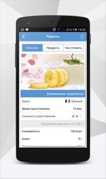 АТБ-маркет apk screenshot