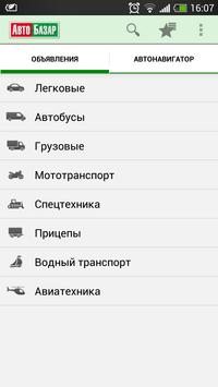 AutoBazar apk screenshot