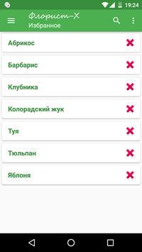 Всё о растениях и цветах (комнатных и садовых) apk screenshot