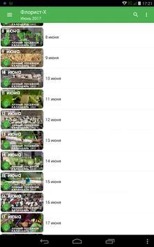 Всё о растениях – Флорист-X apk screenshot