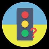 Тести ПДР 2017 icon