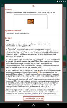 Тести ПДР 2017 screenshot 5