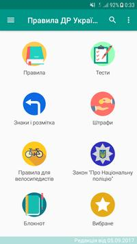 Тести ПДР 2017 screenshot 1