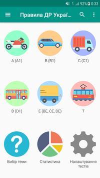 Тести ПДР 2017 screenshot 2