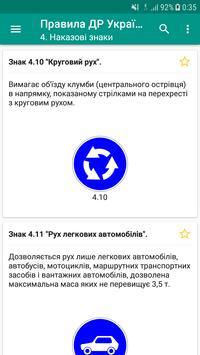 Тести ПДР 2017 screenshot 3