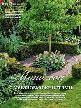Мой прекрасный сад poster