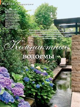 Мой прекрасный сад apk screenshot