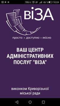 "ЦНАП ""ВІЗА"" poster"