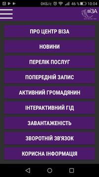 """ЦНАП """"ВІЗА"""" apk screenshot"""