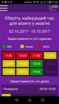 "ЦНАП ""ВІЗА"" screenshot 3"