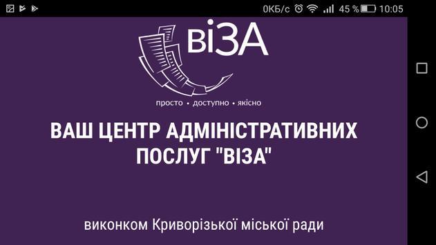 "ЦНАП ""ВІЗА"" screenshot 6"
