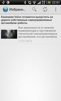 "Журнал ""Наука и Мир"". Free. apk screenshot"