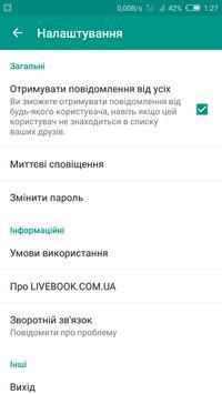 LiveBook - українська соціальна мережа! screenshot 4