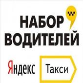 ЯндексТакси Водитель Украина Комиссия 2 гривны icon