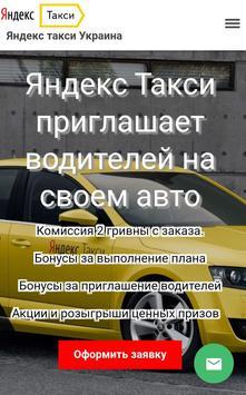 ЯндексТакси Водитель Украина Комиссия 2 гривны poster