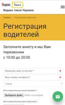 ЯндексТакси Водитель Украина Комиссия 2 гривны screenshot 1
