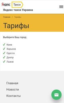 ЯндексТакси Водитель Украина Комиссия 2 гривны screenshot 2