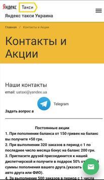 ЯндексТакси Водитель Украина Комиссия 2 гривны screenshot 3