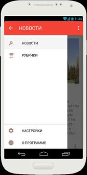 PostFactum - Kherson news screenshot 1