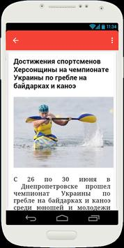 PostFactum - Kherson news screenshot 2