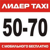 Такси 5070 Харьков онлайн icon