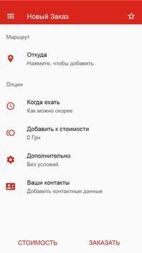 Такси 5070 Харьков онлайн poster