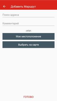 Такси 5070 Харьков онлайн screenshot 1