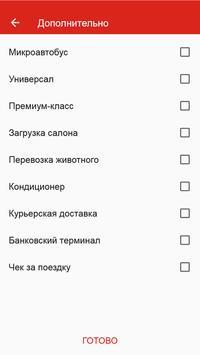Такси 5070 Харьков онлайн screenshot 2
