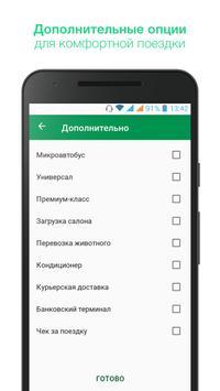 Taxi Zaporozhye screenshot 2