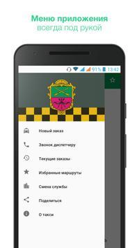 Taxi Zaporozhye apk screenshot