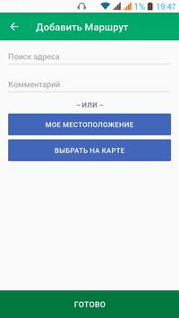 SkyTaxi - онлайн заказ такси screenshot 1
