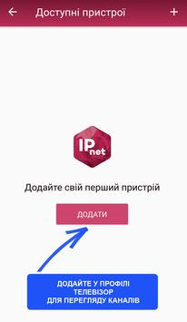 IPnet Media Box apk screenshot