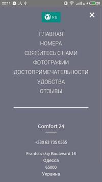 Comfort 24 - Жилье в Одессе screenshot 4