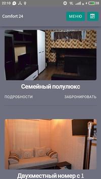 Comfort 24 - Жилье в Одессе screenshot 2