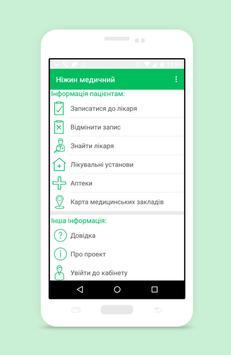Ніжин Медичний apk screenshot